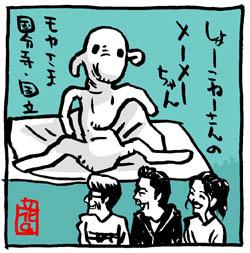 moyasama-kokubunj-meme