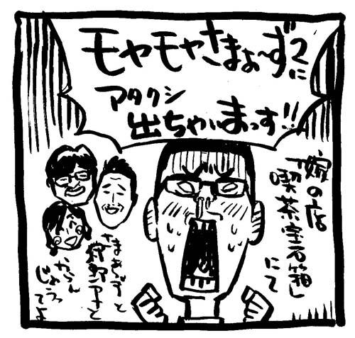 tokuhou-moyasama4