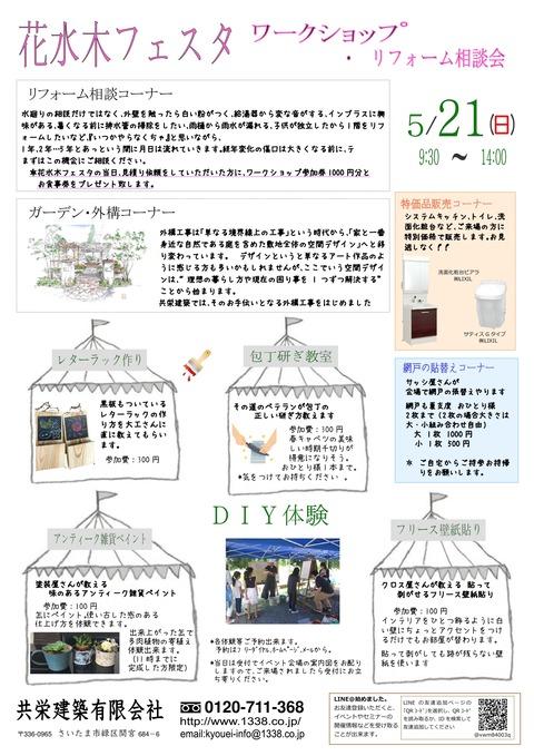 2017フェスタ_裏