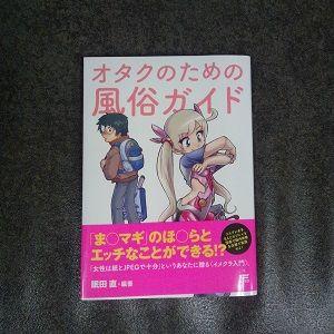 otaku_book300