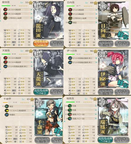 【艦これ】抜錨!「第十八戦隊」任務メモ