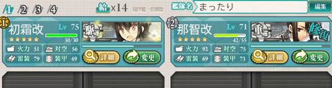 【艦これ】ログ_20150112