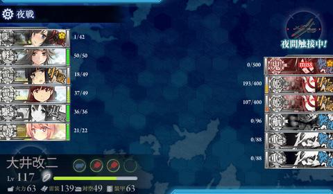 【艦これ】2015冬イベE-5「決戦!連合艦隊、反撃せよ!」メモ③