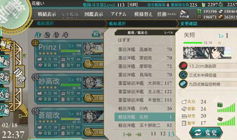 【艦これ】ログ_20150218