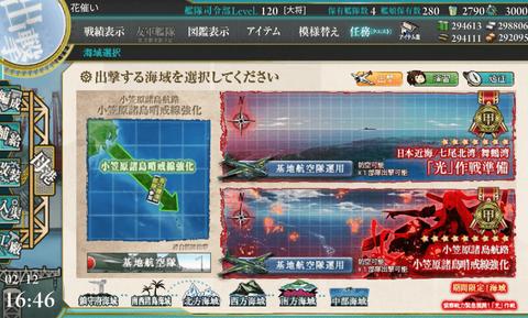 【艦これ】2017冬イベE-2「小笠原諸島哨戒線強化」メモ