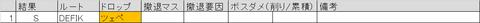 e4_heihori_conse1