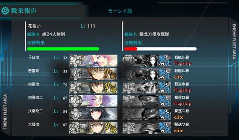 【艦これ】「第二一駆逐隊」出撃せよ!任務メモ