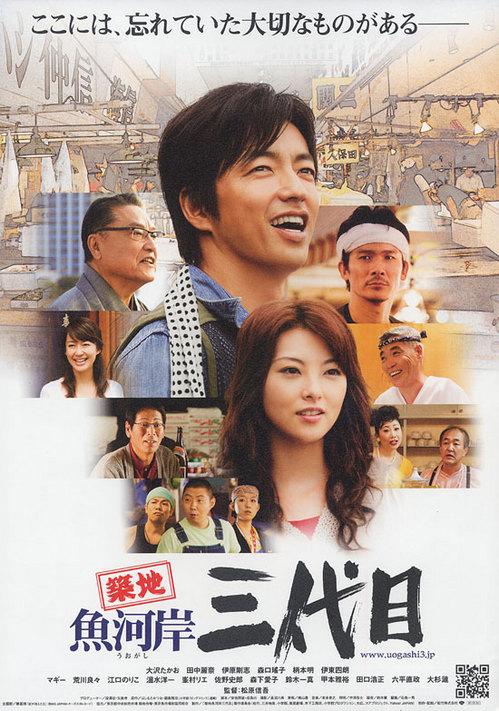 tsukiji_movie_poster