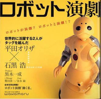 『ロボット演劇』