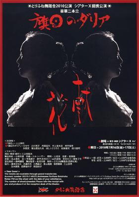 『献花』『旗日のダリア』2010