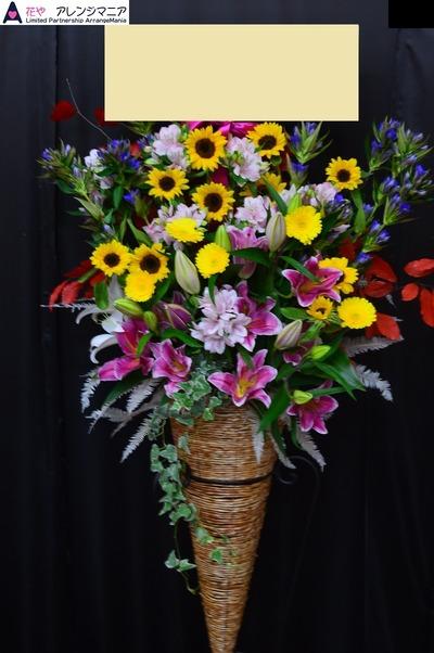 沖縄 開店祝いのスタンド花 (1)