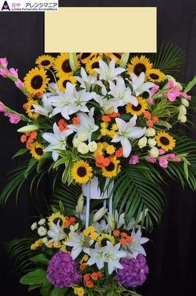 沖縄の花屋│開店祝いのスタンド花