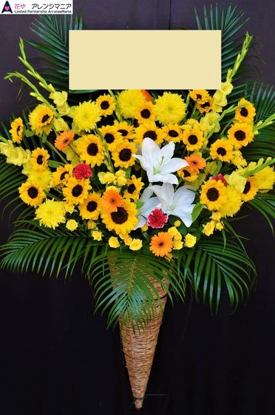沖縄の花屋 スタンド花は開店祝いに