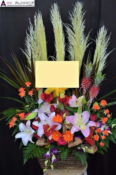 沖縄の花屋 開店祝いのアレンジ花