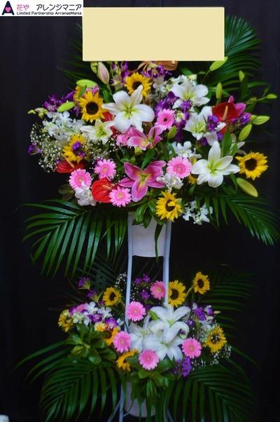 沖縄県の花屋スタンド花・開店祝い・那覇市