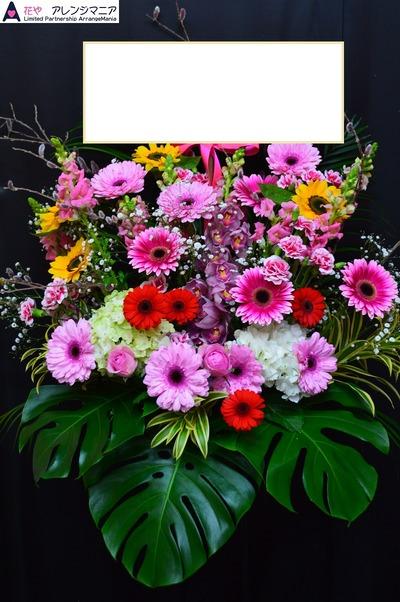 沖縄の開店祝いスタンド花