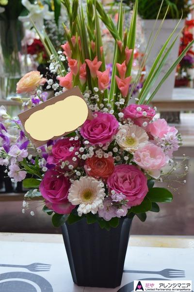 沖縄の開店祝い花屋
