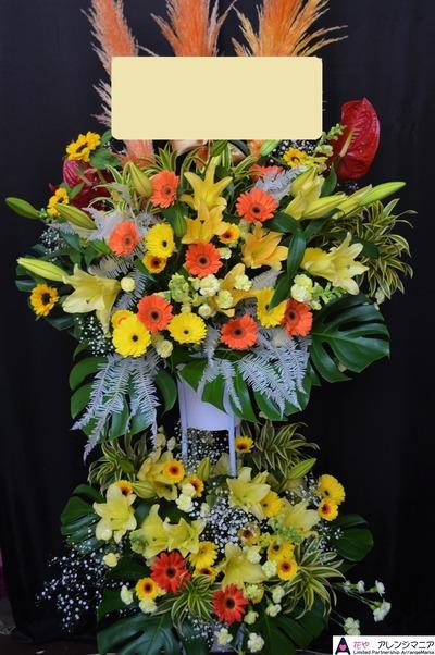 沖縄の花屋さん開店祝いのスタンド花