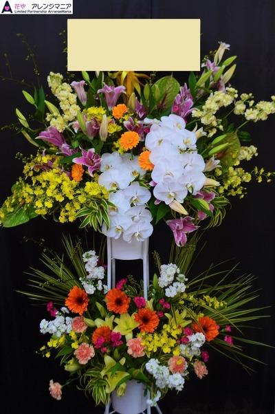 沖縄の花屋・開店祝いにスタンド花