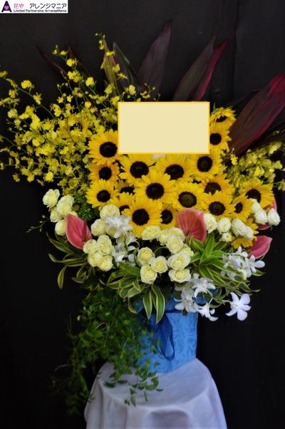 沖縄の花屋・開店祝いにひまわりアレンジ