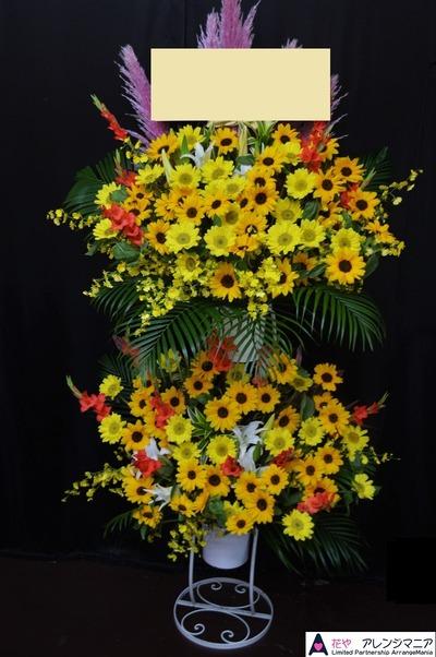沖縄の花屋スタンド花