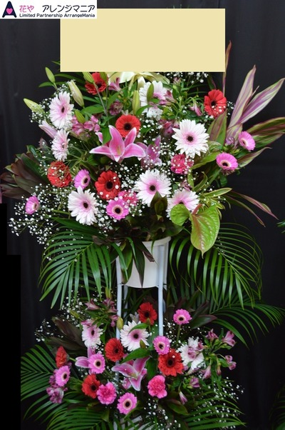 沖縄の開店祝いのスタンド花