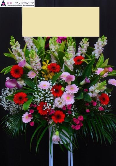 沖縄の花屋│開店祝いにスタンド花・那覇市の花屋