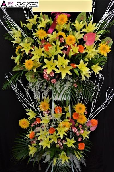 沖縄で開店祝いのスタンド花・花屋アレンジマニア