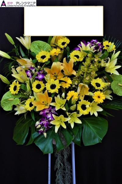 沖縄県那覇市の花屋・開店祝いのスタンド花