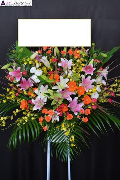 沖縄の花屋 開店祝いのスタンド花