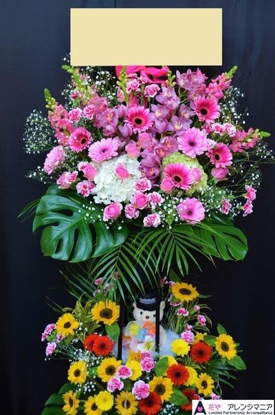開店祝い沖縄のスタンド花