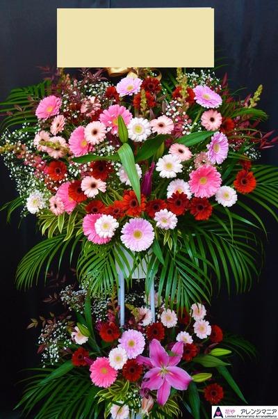 那覇市の花屋さん開店祝いのスタンド花