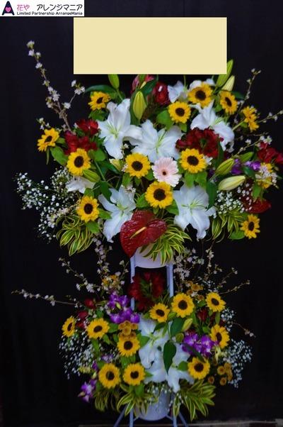 沖縄で開店祝いにスタンド花