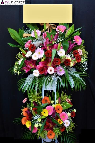 那覇市の花屋開店祝いのスタンド花
