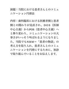 徳山中央病院 発表抄録