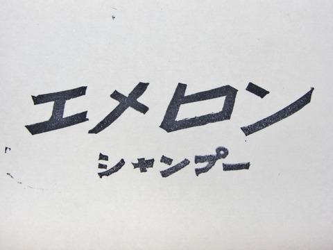 消し エメロン (1)