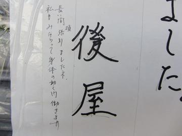 貼り紙 (4)_R