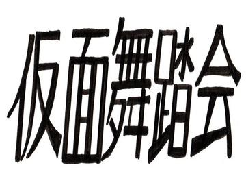 仮面舞踏会 (2)_R