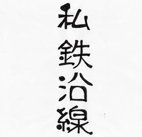 私鉄沿線 (3)