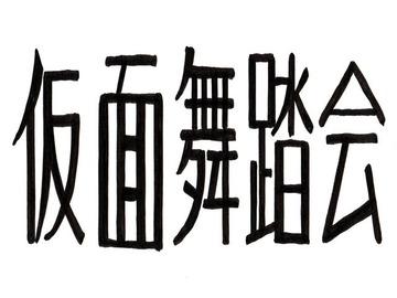 仮面舞踏会 (1)_R