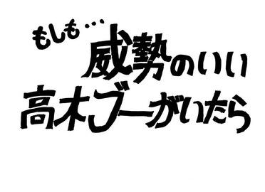 高木ブー (6)
