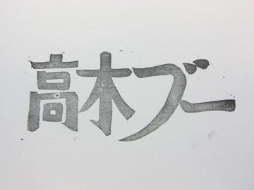 消しゴムはんこ ドリフ 高木ブーA 90時代劇 (1)