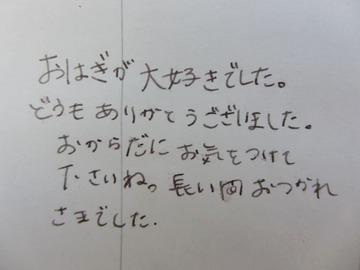 貼り紙 (3)_R