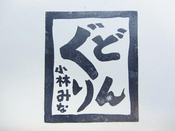 キニロゴ 安達祐実A (1)