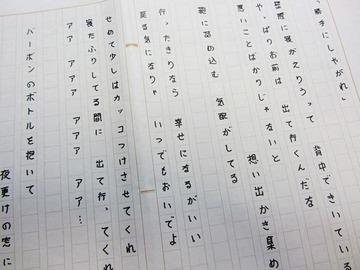 原稿用紙 勝手に (2)_R