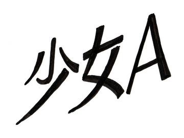 少女A (2)_R