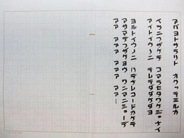 原稿用紙 勝手に (1)_R