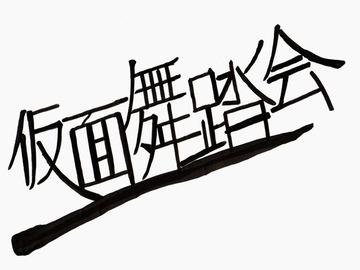 仮面舞踏会 (3)_R