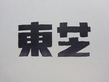 消し 東芝 漢字 (1)