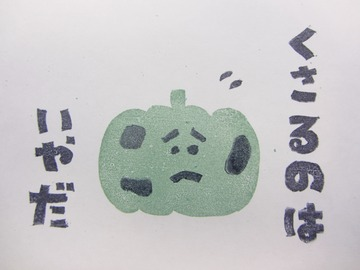 消し くさりかけかぼちゃ (1)